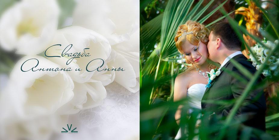 Свадьба Антона и Анны01_030312