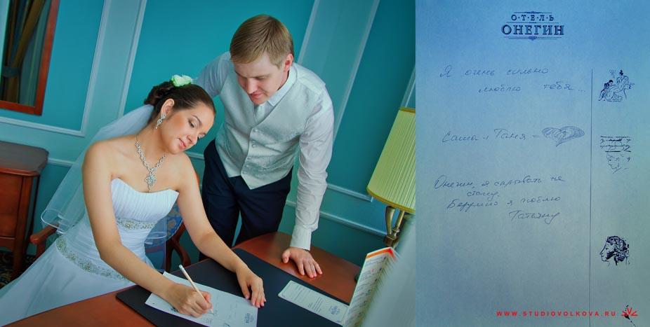 Свадьба Александра и Татьяны10_030813