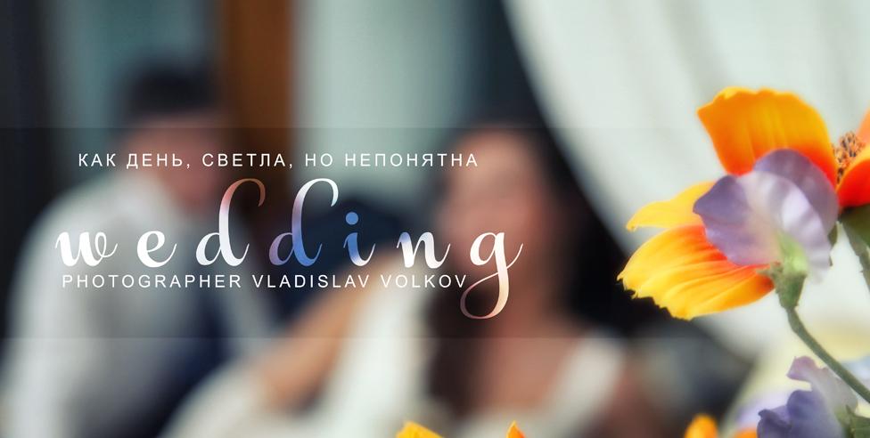 Свадьба Алексея и Натальи05_140612
