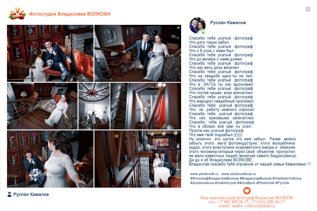 Респект от молодоженов!!! Профессиональный фотограф Владислав Волков